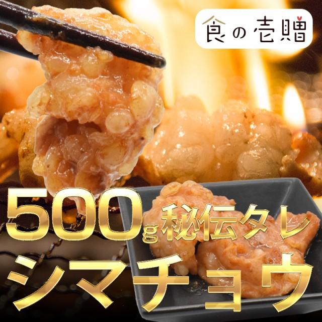 シマチョウ 牛ホルモン テッチャン 500g 焼き肉 ホルモン 大腸 牛肉 発酵味噌味 さっぱり 送料無料 牛 シマ腸 おつまみ 晩酌