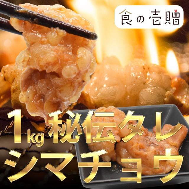 シマチョウ 牛ホルモン テッチャン 1kg 焼き肉 ホルモン 大腸 牛肉 発酵味噌味 さっぱり 送料無料 牛 シマ腸 おつまみ 晩酌