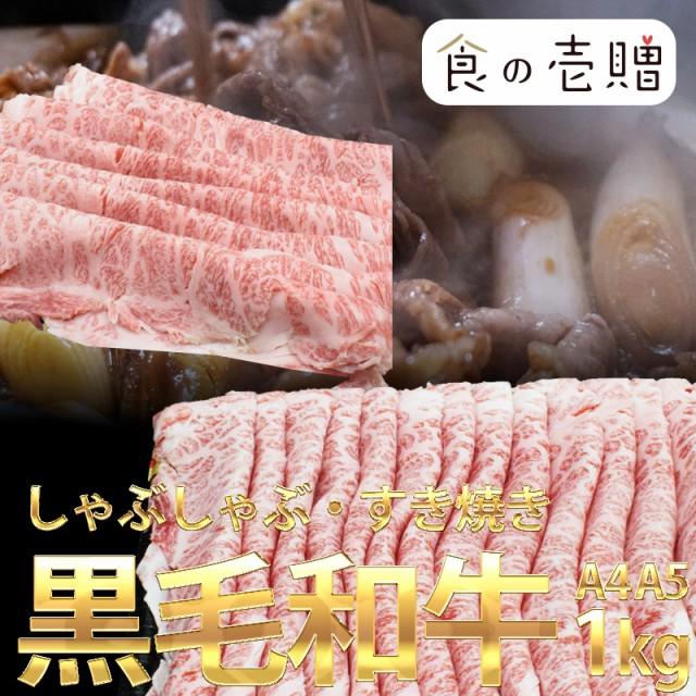 黒毛和牛 国産 A4A5等級 しゃぶしゃぶ用 すき焼き用 1kg 霜降り 高級 和牛 送料無料 肉 お肉 ギフト お中元 内祝い