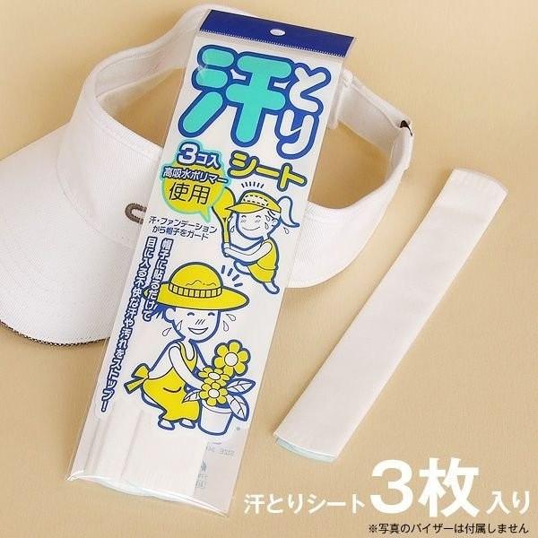 汗取りシート(高吸水ポリマー入)3枚入り×3パック 汗取りパッド 帽子 汗じみ ファンデーション付着防止