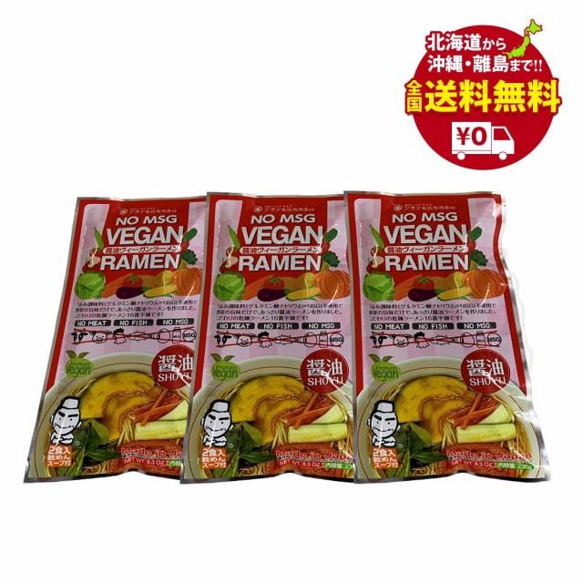 ヴィーガンラーメン 醤油 乾麺2食入り×3袋セット 送料無料 【クラタ食品】 KS−VS3 ゆうパケット