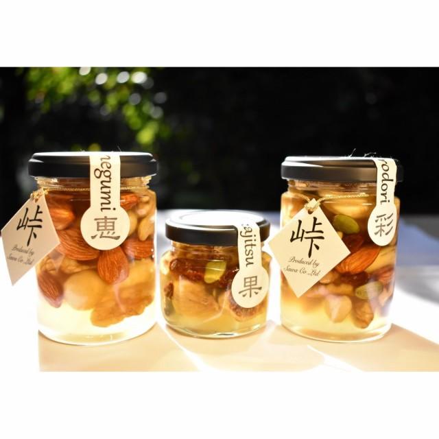 ナッツ・ドライフルーツの蜂蜜漬3種セット はちみつ漬け ナッツ ドライフルーツ ギフトBOX 熊野古道 生蜂蜜 ハニーナッツ ハチミツ プレ