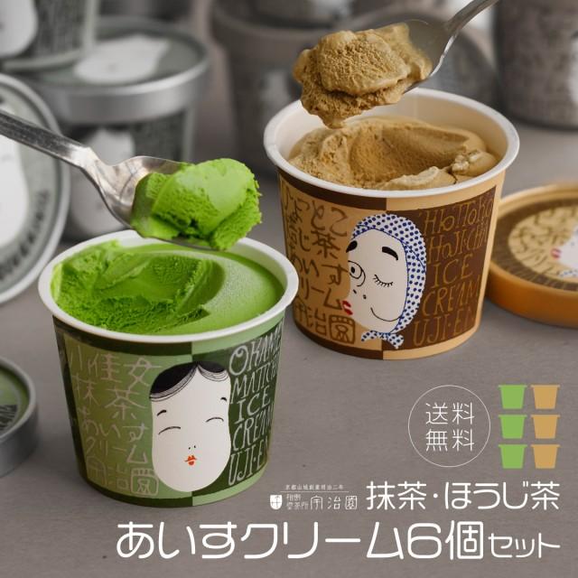 宇治園の抹茶・ほうじ茶アイス(小佳女と火男)6個セットuj-6