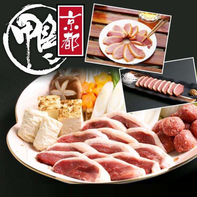 古都京都からのお届け!こだわり鴨鍋と味付け鴨ロースと上スモークロースのセット 3〜4人前 KAM-N1‐R