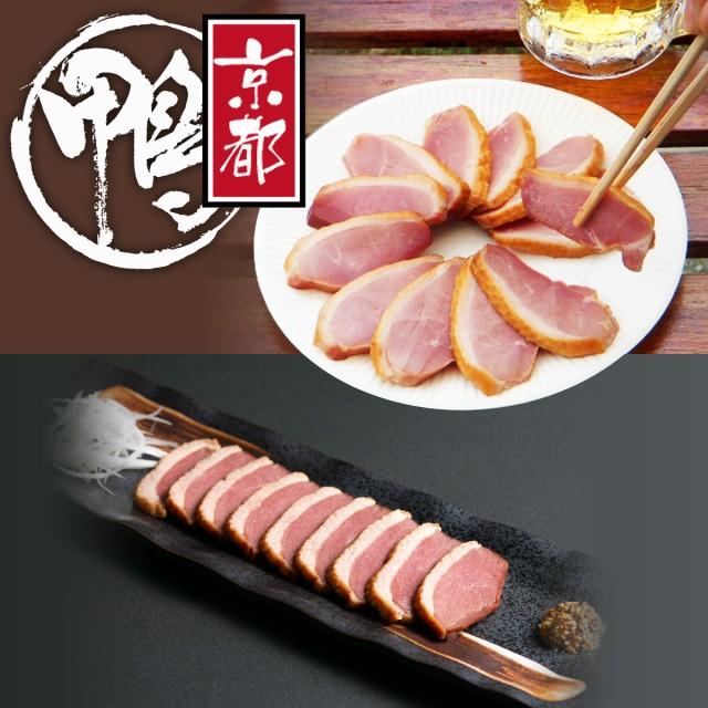 古都京都からのお届け!こだわり鴨の燻製と味付けロースのセット  KAM-RS