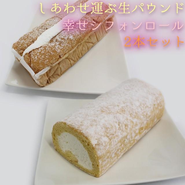 幸せパウンドケーキとシフォンロール  KRKU-ROL・PA