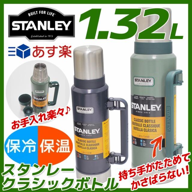 【25日は最大19%還元】 STANLEY スタンレー クラシックボトル 1.32リットル アウトドア 水筒 ステンレス 丈夫 保冷 保温 1320ml 1.32リッ