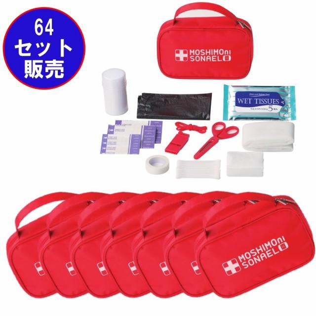 【64セット販売】モシモニソナエル 安心おたすけ12点セット 幅広く救急ケアに対応できるアイテムセット 台風・豪雨・地震など防災対策に