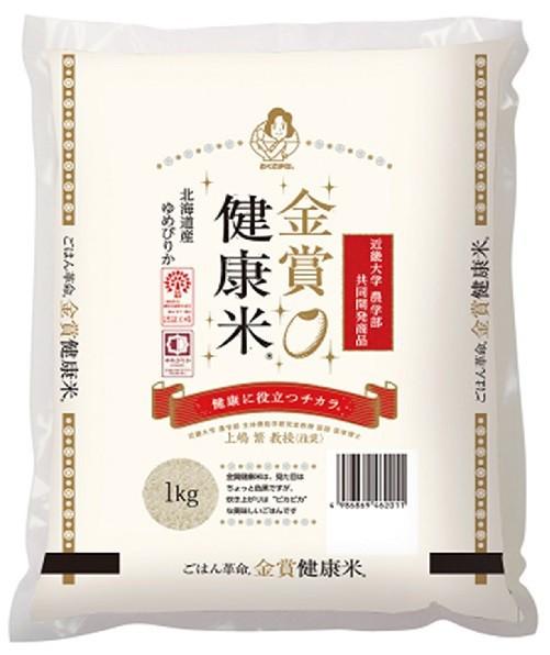 金賞健康米 北海道産 ゆめぴりか 1kg