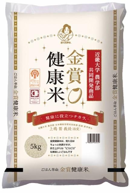 金賞健康米 北海道産 ゆめぴりか 5kg