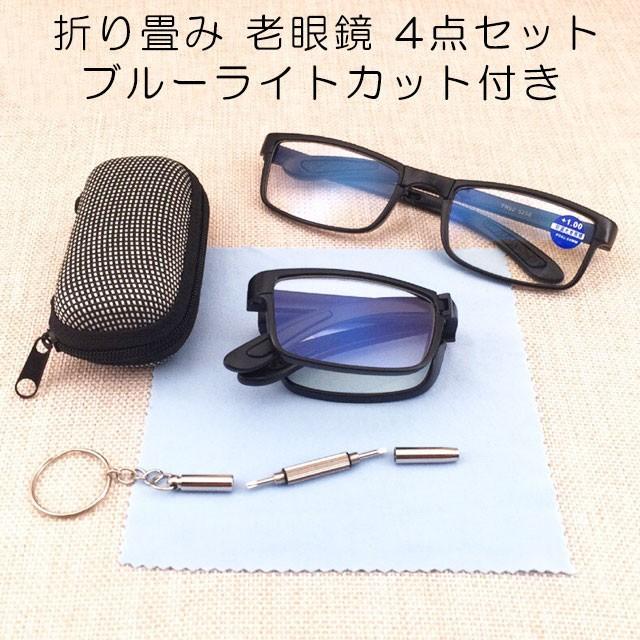 老眼鏡 ブルーライトカット 折りたたみ ケース付 スマホ PC シニアグラス リーディンググラス 軽量 +1.0 +1.5 +2.0 +2.5 +3.0 メンズ レ