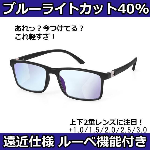 老眼鏡 ブルーライトカット メンズ レディース リーディンググラス シニアグラス 遠近両用 おしゃれ 軽量 UVカット +1.0 +1.5 +2.0 +2.5