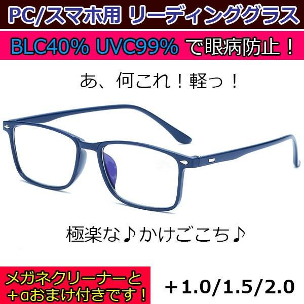 老眼鏡 ブルーライトカット メガネ スマホ PCメガネ シニアグラス リーディンググラス 軽量 メンズ レディース お洒落 +1.0 +1.5 +2.0 +2