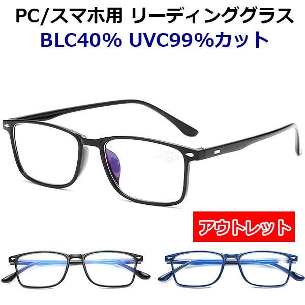 アウトレット 老眼鏡 ブルーライトカット メガネ PCメガネ シニアグラス リーディンググラス 軽量 メンズ レディース お洒落 +1.0 +1.5 +