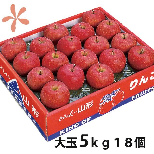 りんご ふじりんご フジリンゴ 送料無料 【 山形 大玉 ふじりんご 蜜入り 贈答用 5kg 18個入り 丸勘山形 】 ふじ フジ リンゴ 果物 10