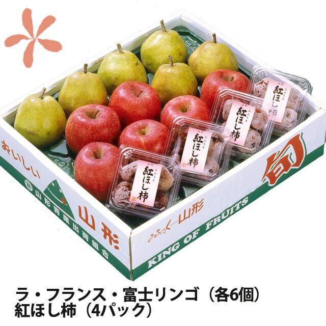 りんご ラフランス セット 送料無料 【 山形 ふじりんご・ラ フランス 干し柿 贈答用 セット ラフランス 6個 富士リンゴ 6個 干し柿 4パ