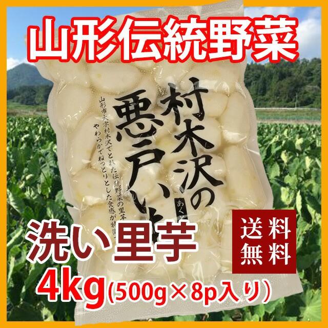 里芋 さといも 悪戸芋 冷凍 4kg 1 000g 4P入り 送料無料 皮むき さといも 山形 芋 あくど芋 あくどいも サトイモ ねっとり 芋煮 皮む