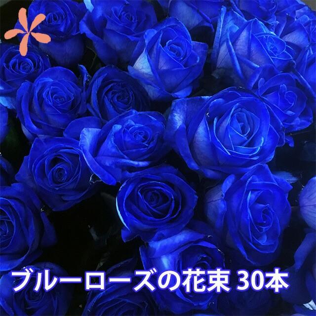 青いバラ ブルーローズ 【 30本とカスミ草 】 誕生日 プレゼント 青バラ 花束 青い薔薇 青薔薇 花 結婚記念日 送別会 花ギフト 青 薔薇