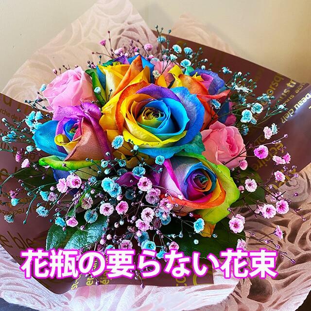 レインボーローズ 送料無料 虹色のバラ 【 レインボーローズの花瓶のいらない花束 】 レインボーブルーローズ 結婚記念日 お歳暮 送