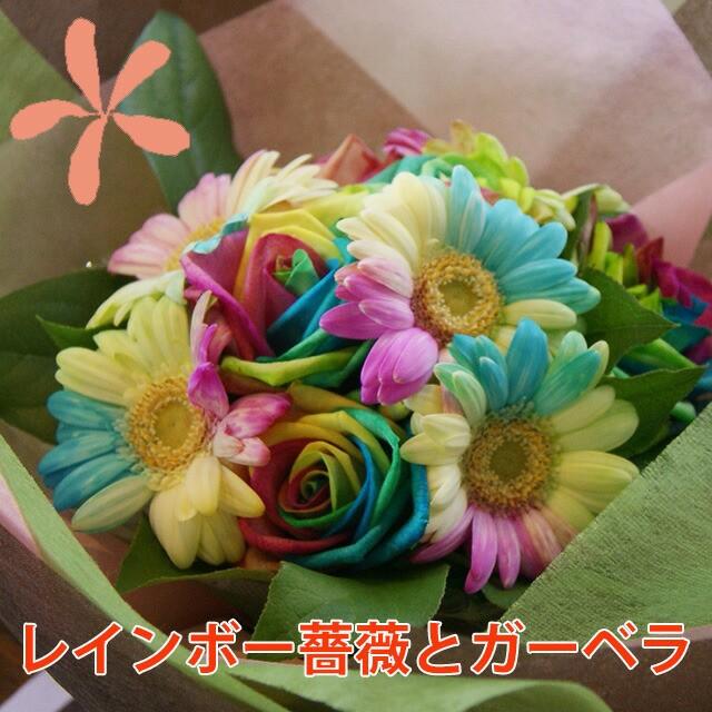 レインボーローズ 送料無料 レインボー バラ 虹色のバラ レインボーガーベラ レインボーローズ 花瓶のいらない花束 ポイント消化 100円 3
