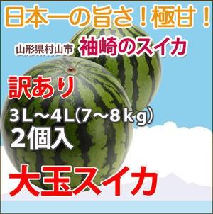 すいか 訳あり スイカ 尾花沢スイカ 西瓜 『 山形産 大玉スイカ 祭りばやし 777 訳あり 3L〜2L 2玉 (約7〜8kg) 』 すいか