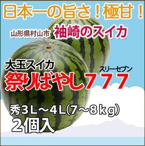 スイカ 尾花沢スイカ 西瓜 大玉スイカ 送料無料 『 山形産 大玉スイカ祭りばやし777 』 秀3L〜2L 2個入り(約7〜8kg) 贈答用