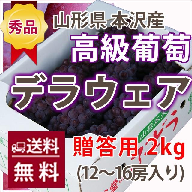 ブドウ デラウェア 送料無料 ブドウ ト ブドウ 敬老の日 ブドウ ブドウ 贈答用 山形市本沢産 葡萄 ハウスデラウェア秀品2kg(12〜16房