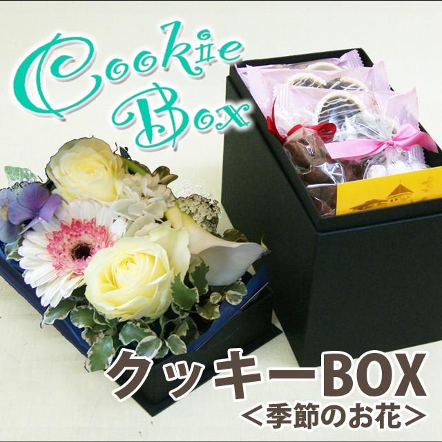 <クッキーボックス>季節のお花とクッキー&チョコのセット ポイント消化 100円 300円 500円