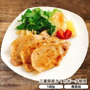 豚肉の生姜焼き 140g 1パック 【惣菜 生姜焼き 豚肉 さくらポーク 和食 冷凍食品 冷凍 おかず 無添加 食品 簡単 時短 手作り 非常食】