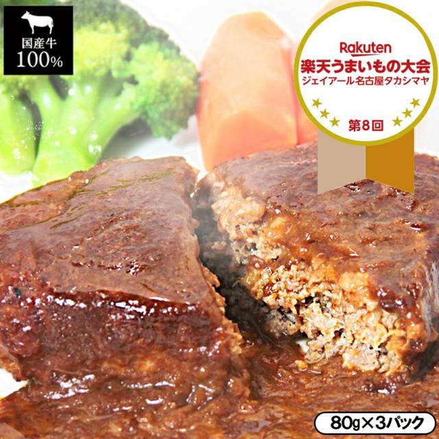 デミグラスソースハンバーグ 80g×3パック 【ハンバーグ 牛肉 国産牛 デミグラスソース 国産牛 洋食 冷凍食品 冷凍 おかず 食品 簡単 時
