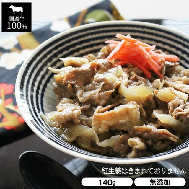 牛丼 140g 1パック 【惣菜 牛丼 国産牛 丼ぶり 冷凍食品 冷凍 おかず 無添加 食品 簡単 時短 手作り 非常食】