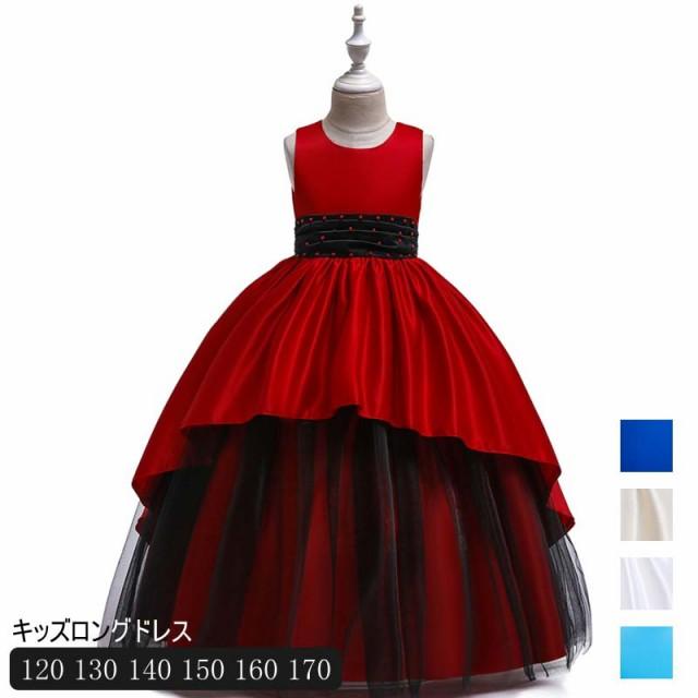 子供ドレス 子供 ドレス ロング ドレス ピアノ発表会 ドレス ロングドレス ジュニア 120 130 140 150 160 170cm 子供 ドレス ジュニアド
