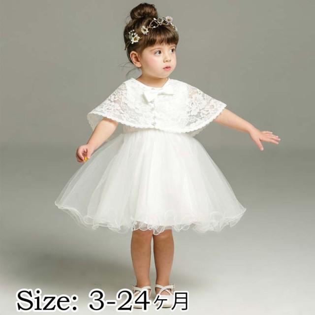 メール便送料無料 ベビードレス 赤ちゃんドレス ボレロ付き セレモニー 子供ドレス キッズドレス 女の子 衣装 シフォンドレス テーマパ