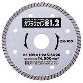 ダイヤモンドカッター(乾式)瓦用 グローバルソー(モトユキ)DK-125【送料無料】【smtb-k】【w2】【FS_708-7】【H2】