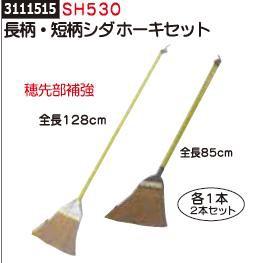 長柄・短柄シダホーキセット 各1本セット SH530 業務用掃除用品