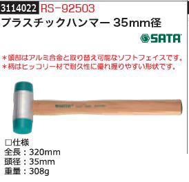 プラスチックハンマー 35mm径 RS-92503 SATA