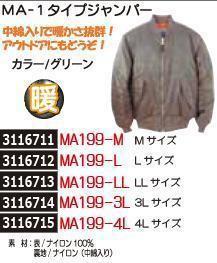 MA-1タイプジャンパー 3L MA199-3L 防寒具 ワークマングッズ 【REX2018】
