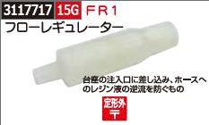 フローレギュレーター FR1 レジン液の逆流防止 【REX2018】