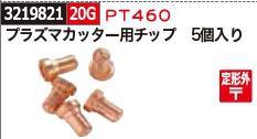 プラズマカッター用チップ 5個入り PT460 【REX2018】切断機