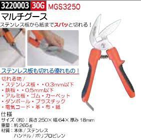 マルチグース MGS3250 【REX2018】ステンレス用はさみ 鈑金・補修工具