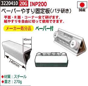 ペーパーやすり固定板(パテ研ぎ) INP200 【REX2018】