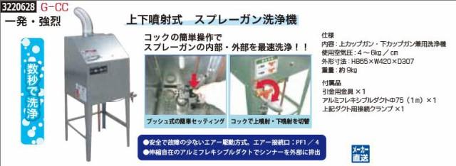 一発・強烈 G-CC 【REX2018】上下噴射式スプレーガン洗浄機