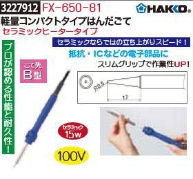 軽量コンパクトタイプはんだごて こて先B型 FX-650-81 HAKKO 電装関連 抵抗 ICなどの電子機器に【REX2018】