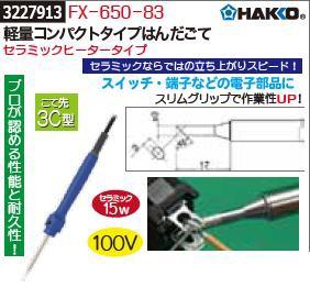 軽量コンパクトタイプはんだごて こて先3C型 FX-650-83 HAKKO 電装関連 スイッチ 端子などに【REX2018】