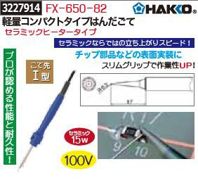 軽量コンパクトタイプはんだごて こて先I型 FX-650-82 HAKKO 電装関連 基盤 チップ部品【REX2018】