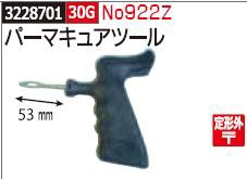 パーマキュアツール No922Z タイヤパンク修理【REX2018】自動車整備