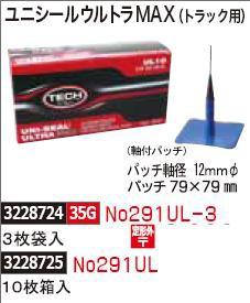 ユニシールウルトラMAX(トラック用) 3枚袋入 No291UL-3 タイヤ修理【REX2018】パンク修理