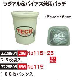 ラジアル&バイアス兼用パッチ 45mm×45mm 25枚袋入 No115-25 タイヤ修理【REX2018】