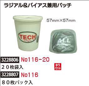 ラジアル&バイアス兼用パッチ 57mm×57mm 20枚袋入 No116-20 タイヤ修理【REX2018】