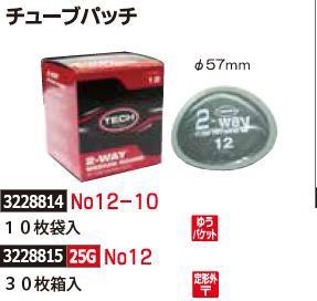 チューブパッチ φ57mm 10枚袋入 No12-10 タイヤ修理【REX2018】自動車整備 パンク補修